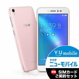 ASUS ZB501KL-PK16 SIMフリースマートフォン ZenFone Live (ZB501KL) ローズピンク&Y.U-mobile ヤマダニューモバイルSIMカード(契約者向け)セット