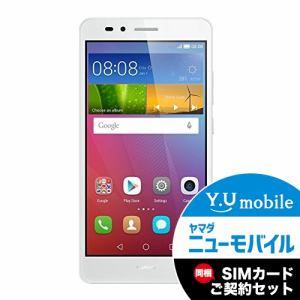 Huawei KII-L22-SILVER SIMフリースマートフォン 「GR5」 シルバー&Y.U-mobile ヤマダニューモバイルSIMカード(契約者向け)セット