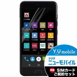 ヤマダ電機オリジナル EP-172PR/B Android搭載SIMフリースマートフォン EveryPhone PR  ブラック&Y.U-mobile ヤマダニューモバイルSIMカード(契約者向け)セット