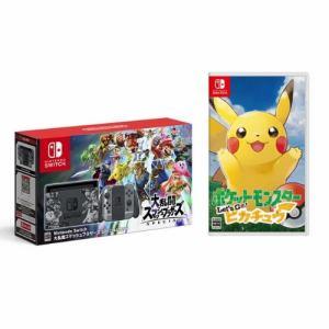 【お買い得セット】Nintendo Switch 大乱闘スマッシュブラザーズ SPECIALセット + ポケットモンスター Let's Go! ピカチュウ