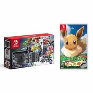 【お買い得セット】Nintendo Switch 大乱闘スマッシュブラザーズ SPECIALセット + ポケットモンスター Let's Go! イーブイ