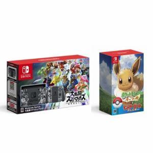 【お買い得セット】Nintendo Switch 大乱闘スマッシュブラザーズ SPECIALセット + ポケットモンスター Let's Go! イーブイ モンスターボール Plusセット