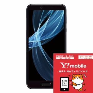 【ワイモバイルSIMセット】シャープ SH-M07-B SIMフリースマートフォン 5.5インチ メモリ/ストレージ:3GB/32GB 「AQUOS sense plus」 ブラック