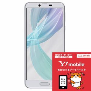 【ワイモバイルSIMセット】シャープ SH-M07-W SIMフリースマートフォン 5.5インチ メモリ/ストレージ:3GB/32GB 「AQUOS sense plus」 ホワイト