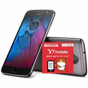 【ワイモバイルSIMセット】モトローラ PA7Y0009JP SIMフリースマートフォン Moto G5s  ルナグレー