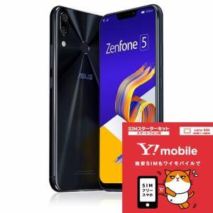 【ワイモバイルSIMセット】ASUS ZE620KL-BK64S6 SIMフリースマートフォン Zenfone 5 64GB シャイニーブラック