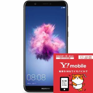 【ワイモバイルSIMセット】Huawei(ファーウェイ) NOVALITE2/BLACK Android8.0搭載 5.65インチ液晶 SIMフリースマートフォン ブラック
