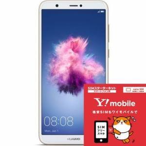 【ワイモバイルSIMセット】Huawei(ファーウェイ) NOVALITE2/GOLD Android8.0搭載 5.65インチ液晶 SIMフリースマートフォン ゴールド