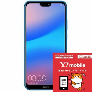 【ワイモバイルSIMセット】Huawei(ファーウェイ) P20LITE/BLUE SIMフリースマートフォン 「HUAWEI P20 lite」 クラインブルー