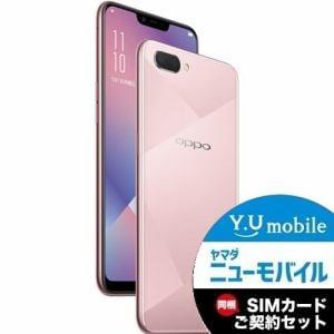OPPO R15NEO3GPK SIMフリースマートフォン Android 8.1 6.2型 メモリ/ストレージ:3GB/64GB ダイヤモンドピンク&Y.U-mobile ヤマダニューモバイルSIMカード(契約者向け)セット