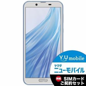 シャープ SH-M08A SIMフリースマートフォン AQUOS sense2 5.5型 メモリ/ストレージ:3GB/32GB アーバンブルー&Y.U-mobile ヤマダニューモバイルSIMカード(契約者向け)セット