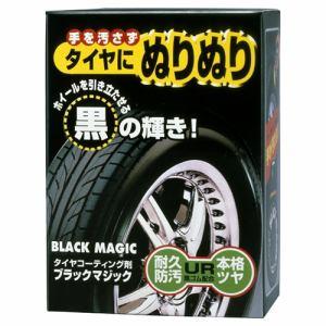 ソフト99 L22 ブラックマジック150ml  150ml