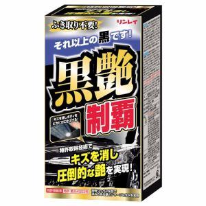 リンレイ W-13 黒艶制覇