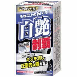 リンレイ W-12 白艶制覇