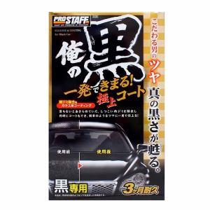 プロスタッフ S139 俺の黒 一発極上コート 黒専用  250ml