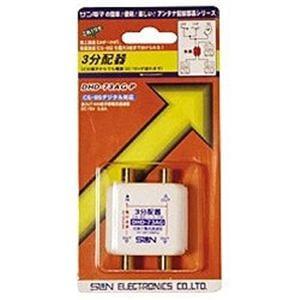 サン電子 屋内用全端子電流通過3分配器 DHD-73AG-P