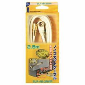 サン電子 ノイズカットケーブル2.5 SLR4B25WP