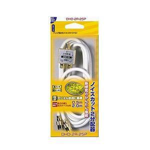 サン電子 らくらく加工ケーブル付ノイズカット2分配器 DHD-2R-25P