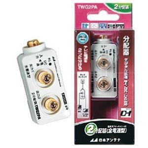 日本アンテナ タップ型2分配器 TWG2PA