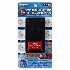 ヤザワ HPM42ABK 海外用マルチ変換プラグ (USB付・2A) ブラック