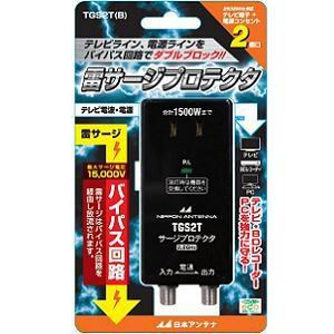 日本アンテナ 雷サージプロテクタ TGS2T(B)