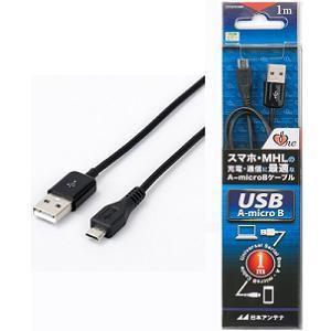 日本アンテナ USBケーブル CSTJ01310BK