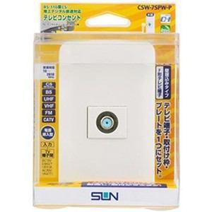 サン電子 コンパクトテレビ端子 CSW-7SPW-P