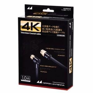 日本アンテナ 4K10RGPL(B) 4K8K放送対応 高品質テレビ接続ケーブル  1m