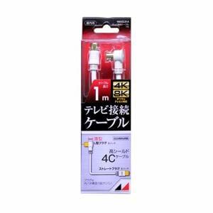 日本アンテナ RM4GLS1A 4K8K放送対応 高品質テレビ接続ケーブル  1m