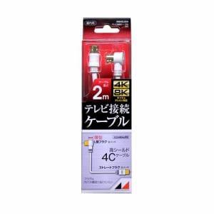日本アンテナ RM4GLS2A 4K8K放送対応 高品質テレビ接続ケーブル  2m