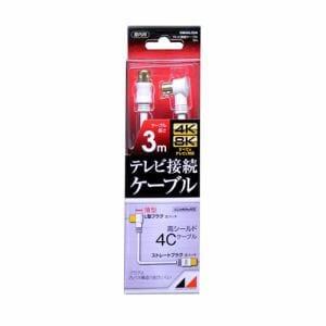 日本アンテナ RM4GLS3A 4K8K放送対応 高品質テレビ接続ケーブル  3m