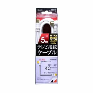 日本アンテナ RM4GLS5A 4K8K放送対応 高品質テレビ接続ケーブル  5m