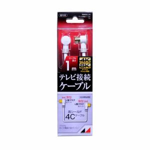 日本アンテナ RM4GLL1A 4K8K放送対応 高品質テレビ接続ケーブル  1m