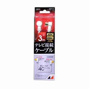 日本アンテナ RM4GLL3A 4K8K放送対応 高品質テレビ接続ケーブル  3m