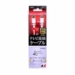 日本アンテナ RM4GSS1A 4K8K放送対応 高品質テレビ接続ケーブル  1m
