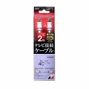日本アンテナ RM4GSS2A 4K8K放送対応 高品質テレビ接続ケーブル  2m