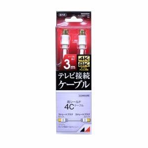 日本アンテナ RM4GSS3A 4K8K放送対応 高品質テレビ接続ケーブル  3m