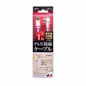 日本アンテナ RM2GLS1A 4K8K放送対応 高品質テレビ接続ケーブル  1m