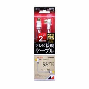 日本アンテナ RM2GLS2A 4K8K放送対応 高品質テレビ接続ケーブル  2m
