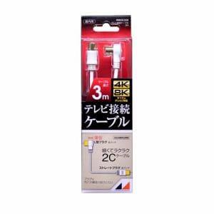 日本アンテナ RM2GLS3A 4K8K放送対応 高品質テレビ接続ケーブル  3m