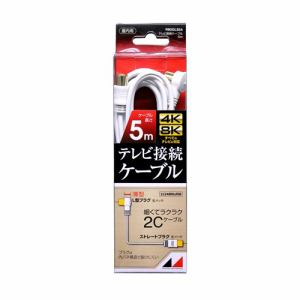 日本アンテナ RM2GLS5A 4K8K放送対応 高品質テレビ接続ケーブル  5m
