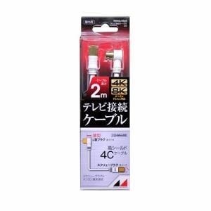 日本アンテナ RM4GLRS2A 4K8K放送対応 高品質テレビ接続ケーブル  2m
