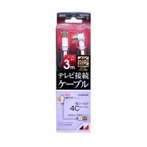 日本アンテナ RM4GLRS3A 4K8K放送対応 高品質テレビ接続ケーブル  3m
