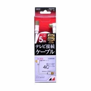 日本アンテナ RM4GLRS5A 4K8K放送対応 高品質テレビ接続ケーブル  5m