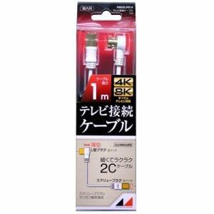 日本アンテナ RM2GLRS1A 4K8K放送対応 高品質テレビ接続ケーブル  1m