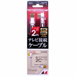 日本アンテナ RM2GLRS2A 4K8K放送対応 高品質テレビ接続ケーブル  2m