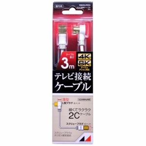 日本アンテナ RM2GLRS3A 4K8K放送対応 高品質テレビ接続ケーブル  3m