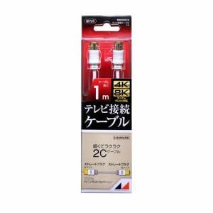 日本アンテナ RM2GSS1A 4K8K放送対応 高品質テレビ接続ケーブル  1m