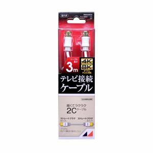 日本アンテナ RM2GSS3A 4K8K放送対応 高品質テレビ接続ケーブル  3m