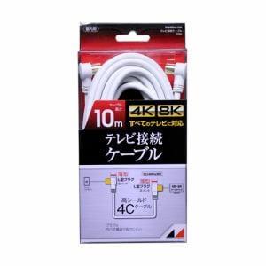 日本アンテナ RM4GLL10A 4K8K放送対応 高品質テレビ接続ケーブル  10m